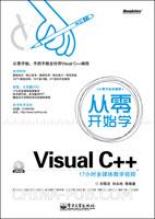 从零开始学Visual C++