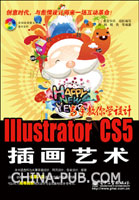 Illustrator CS5插画艺术