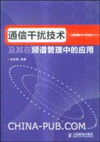 通信干扰技术及其在频谱管理中的应用