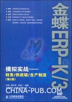 金蝶ERP-K/3模拟实战:财务、供应链、生产制造(第2版)