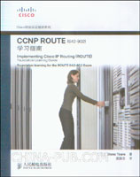 CCNP ROUTE(642-902)学习指南
