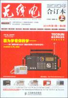 (特价书)《无线电》合订本.2010年(上)
