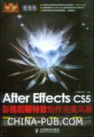 After Effects CS5影视后期特效制作完美风暴
