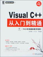 (特价书)Visual C++从入门到精通:(视频实战版)