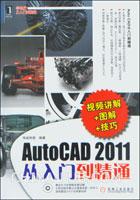 (特价书)AutoCAD 2011从入门到精通:视频讲解+图解+技巧