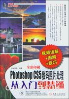 Photoshop CS5数码照片处理从入门到精通:视频讲解+图解+技巧