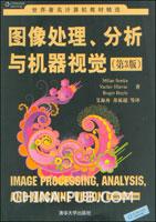 图像处理、分析与机器视觉(第3版)