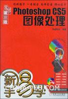 (www.wusong999.com)新手易学:Photoshop CS5图像处理(第三版)