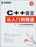 (特价书)C++语言从入门到精通:视频实战版