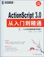 ActionScript 3.0从入门到精通:视频实战版