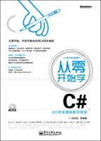 从零开始学C#