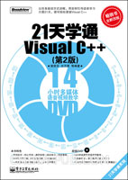 21天学通Visual C++(第2版)