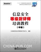 (特价书)信息安全等级测评师培训教程(中级)