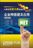 (特价书)企业网搭建及应用(第2版)