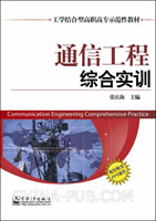 通信工程综合实训