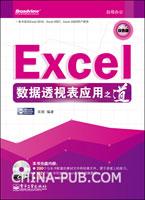 Excel数据透视表应用之道