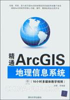 精通ArcGIS地理信息系统
