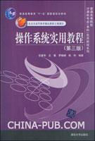操作系统实用教程(第三版)