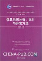 信息系统分析、设计与开发方法