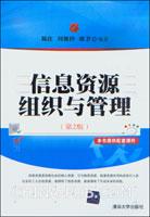 信息资源组织与管理(第2版)