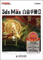 3ds Max 2011白金手册.3