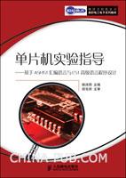 单片机实验指导:基于ASM51汇编语言与C51高级语言程序设计
