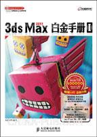 3ds Max 2011白金手册.1
