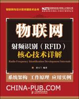 物联网 射频识别(RFID)核心技术详解