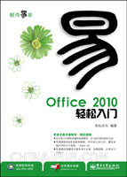 Office 2010轻松入门
