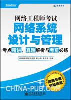 (特价书)网络工程师考试网络系统设计与管理考点精讲、真题解析与考前必练