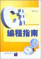 C#编程指南