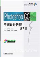 Photoshop CC平面设计教程 第2版