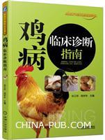 鸡病临床诊断指南