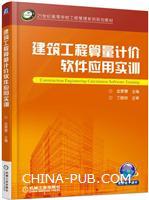 建筑工程算量计价软件应用实训