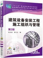 建筑设备安装工程施工组织与管理 第2版
