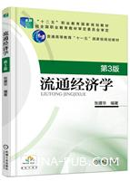 流通经济学 第3版
