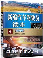 新编汽车驾驶员读本 第3版