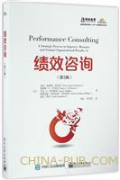 绩效咨询(第3版)