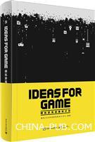 IDEAS FOR GAME:腾讯游戏创意设计谈(全彩)