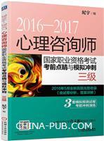 2016-2017心理咨询师国家职业资格考试考前点睛与模拟冲刺(三级)