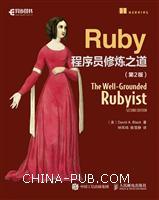 Ruby程序员修炼之道 第2版