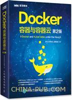 Docker――容器与容器云(第2版)