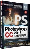 Photoshop CC 2015 从新手到高手(配光盘)