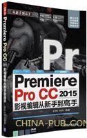 Premiere Pro CC 2015影视编辑 从新手到高手(配光盘)
