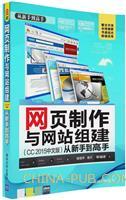 网页制作与网站组建(CC 2015中文版)从新手到高手(配光盘)