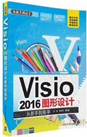 Visio 2016图形设计 从新手到高手(配光盘)