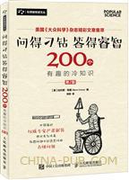 问得刁钻 答得睿智 200个有趣的冷知识(第2版)