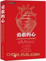 勇敢的心 心脏科学与外科手术的传奇故事