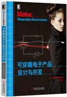(特价书)可穿戴电子产品设计与开发