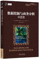 (特价书)数据挖掘与商务分析:R语言